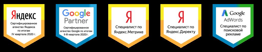 яндекс сертификат