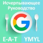 google-eat-ymyl